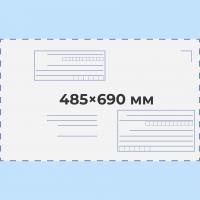 Почтовый пакет 485х690