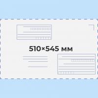 Почтовый пакет 510х545